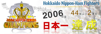 2006champion1.jpg