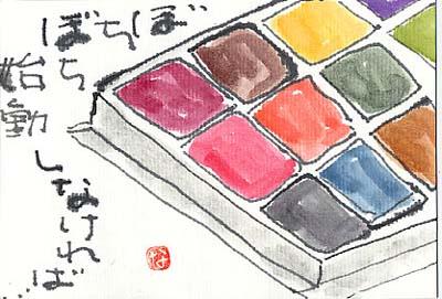 nagayasumi1.jpg